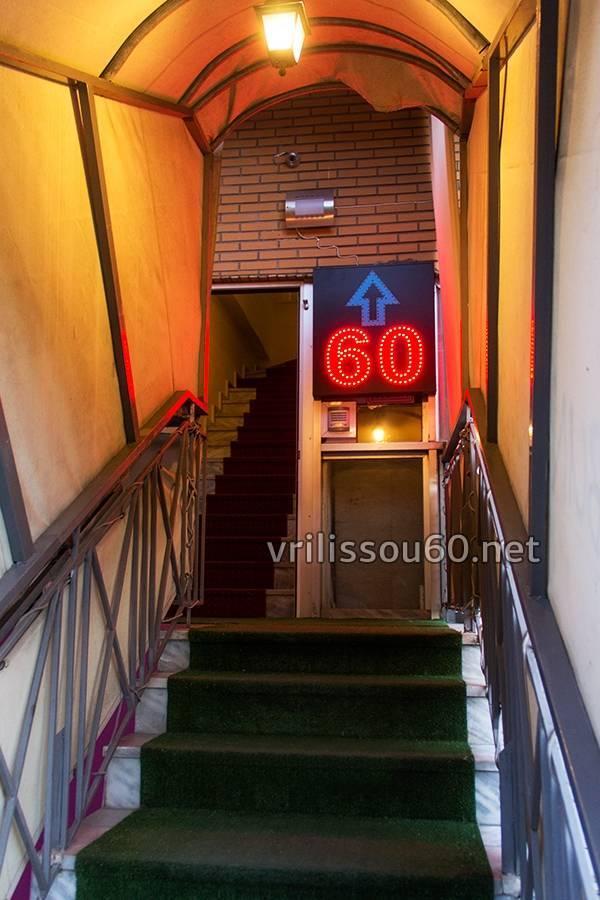Vrilissou 60 1os